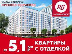 ЖК «Орехово-Борисово» 5 мин до м. Домодедовская! Рядом парк